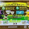 Nintendo Switch Liteが当たる!マルちゃん 選べるプレゼントキャンペーン  8/31〆