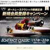 【ジャパンネットバンク】のボートレースキャンペーンで1000円分貰った。