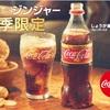 【飲みレポ】コカ・コーラ ジンジャー
