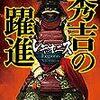 『レギオニス 秀吉の躍進』仁木英之(中公文庫)