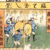 相撲取組双六 その1 「触太鼓」