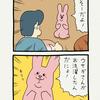 スキウサギ「洗濯のあと」