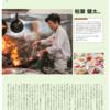 足利の情報誌・渡良瀬通信に掲載されました。