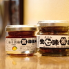 今月末まで二種類同時購入で特別割引を実施中♪一家に一本、是非に♪保存料無添加の万能調味料☆『東京鳥麦乃実 生七味&柚子胡椒』