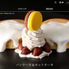 菅官房長官行きつけホテルニューオータニのレストランSATSUKIの3,000円のパンケーキが気になる!