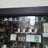 梅雨の京都、珈琲工房てらまち(三条商店街)のケーキセットの午後