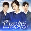 韓国で問題になったあのドラマ「白夜姫」①