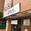 【らーめん】麺や ひなた (塚本)