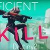 【DESTINY2】死なずに効率よく敵をキルするためのコツと注意点。