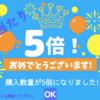 【クロスエクスチェンジ】5倍当たるまでクイックバイしてみた結果!!
