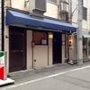 【今週のラーメン1578】 麺恋処 き楽 (東京・御成門) 辛味噌担担麺・中盛り