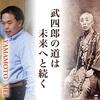 [講演会]★山本 命 「武四郎の道は未来へと続く」