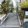 【御朱印】札幌市厚別区 大谷地神社