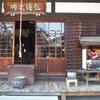 天下茶屋の聖天さん 聖天山正圓寺・歓喜天(大阪市)