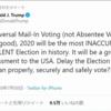 大統領選挙はどのように行なわれるのだろうか?