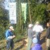 森づくり大作戦「里山の再生活動」開催