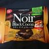 ノアールクランチチョコレートミニ アーモンド!ザクザクでチョコを強く味わえるチョコ菓子