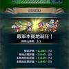 【大制圧戦】3回戦…開始っ!(リゲル帝国編)