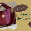 ATAO のバッグ elvy (エルヴィ) の評価~メリット・デメリット~
