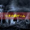 11月の目標進捗と罰ゲーム。まさかのAV出演!?