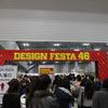 【雑記】 デザインフェスタ vol.46 に行ってきた
