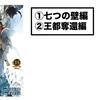 【COMICレビュー】約束のネバーランド(後編)