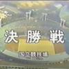 第60回全国高校サッカー選手権大会決勝 韮崎-武南