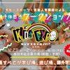 福岡市でプレ 初開催は北九州市で 「キッズエキスポ」 12月23日(土)・24日(日)10:00~18:00