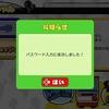 【ファミスタ エボリューション】パスワード入力方法