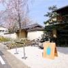 【関西初オープン】今話題のブルーボトルコーヒーにさっそく行ってみた!!京都・桜と共に〜