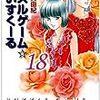 野間美由紀『パズルゲーム☆はいすくーる 第18巻』