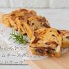 ぷちぷち食感♪いちじくとクリームチーズのパウンドケーキのレシピ・作り方