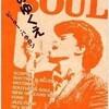 ピーター・バラカン氏の「魂のゆくえ」を読み始めた