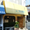 喫茶たんぽぽ/愛知県名古屋市