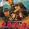 【映画感想】『ハワイ・ミッドウェイ大海空戦 太平洋の嵐』(1960) / 真珠湾攻撃とミッドウェイ海戦で1粒で2度美味しい