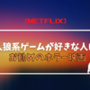 【NETFLIX】人狼系ゲームが好きな人にお勧めの映画3選