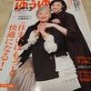 主婦の友月刊誌・ゆうゆう10月号発売
