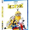 ミニオンズ ブルーレイ+DVDセット [Blu-ray]高価買取いたします。
