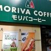 モリバコーヒー(すき家のゼンショーが運営するコーヒーチェーン)~町のなかにあってもブナの森にいるようなやすらぎの空間