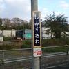 駅からwalkシリーズ JR石勝線夕張支線 清水沢駅