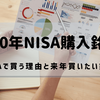 【株式投資】NISA 上限120万円をほぼ使い切りました!
