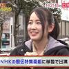 NGT48のにいがったフレンド!の西村菜那子が神美訊してた件。。