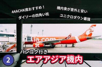 【バンコク行きエアアジアXJ601便】機内で快適に過ごすには、小物と席場所が大事!