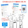 【イベント特化】pixiv PAYは電子決済だけではない!