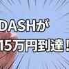 DASHが15万円行ったので、これまでの値動きと特徴のまとめ
