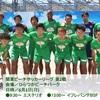 関東ビーチサッカーリーグ 第2戦 開催