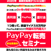 【PayPay】使うだけで転売は黒字化します。