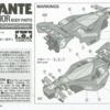 ミニ四駆 特別企画(パーツ) アバンテJr.スモークキャノピーボディ