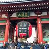 【東京】元日に浅草の『浅草寺』に初詣に行って来た。すんごい人混みだった。
