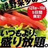 「野菜多めで!」サブウェイの野菜盛り放題キャンペーンがヤバかった